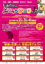 2015yorimichi-hitsuji-160×226