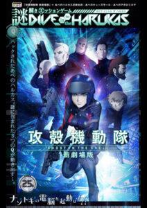 謎解きミッションゲームDive into the HARUKAS