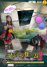 ナゾトキボックス マジックルーム2