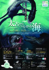 thumbnail of Aquas_B2 pos_061317のコピー